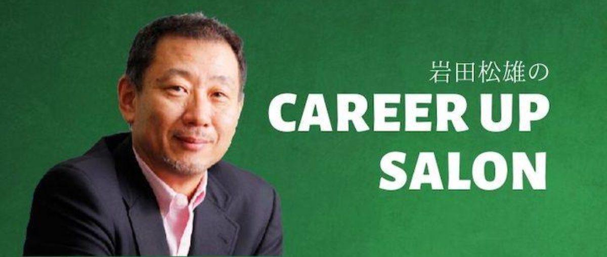 岩田松雄のキャリアアップサロン